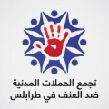 Logo Coalition Campaigns Against Violence Tripoli